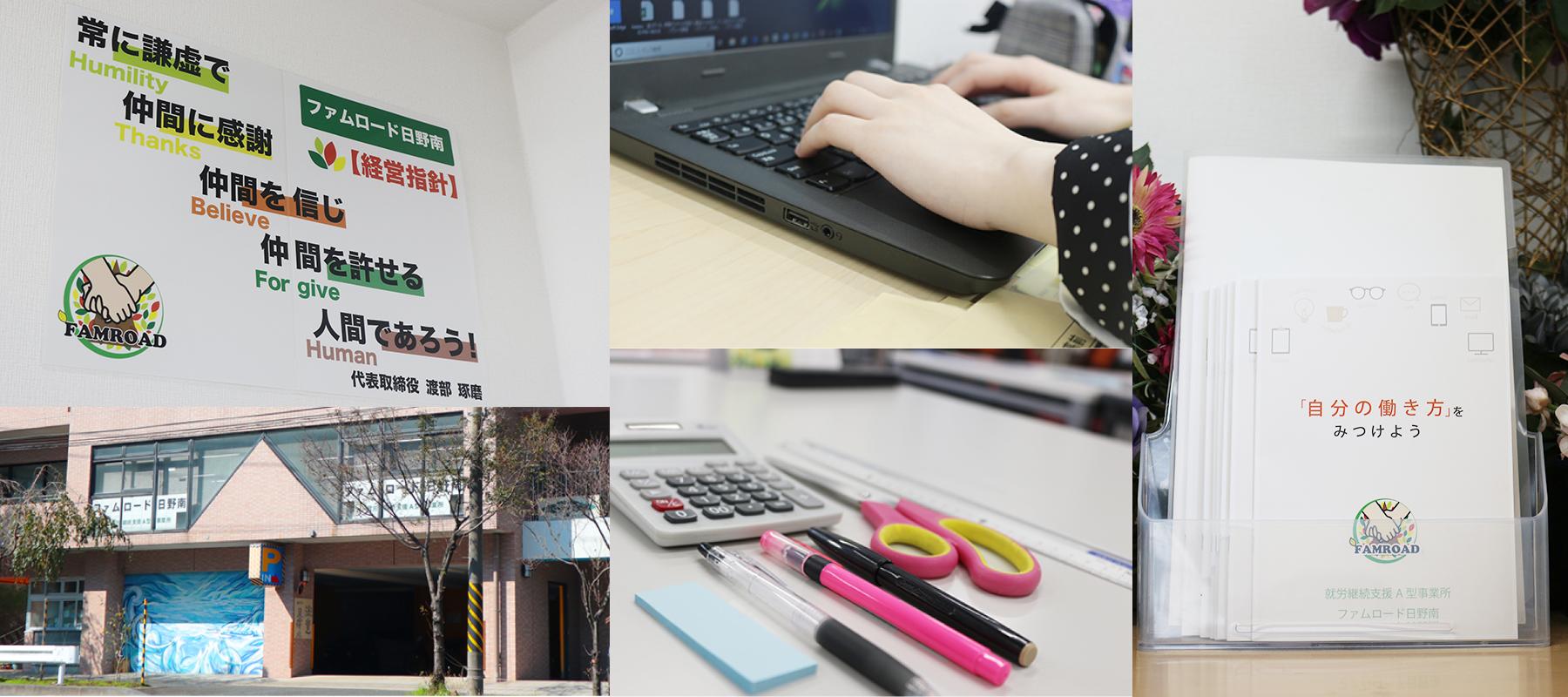 横浜市にある就労継続支援A型事業所を運営している株式会社ファムロードの外観