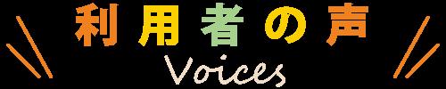 ファムロード、利用者の声1年目